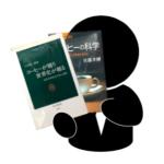"""<span class=""""title"""">コーヒーのこと知りたいなら読んでおきたい本【2選】</span>"""